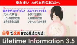 Lifetime Information3.5