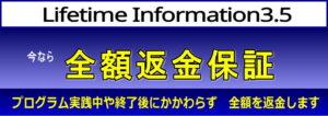 Lifetime Information3.5返金保証付き