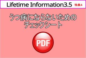 Lifetime Information3.5特典4