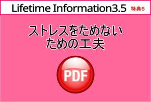 Lifetime Information3.5特典5